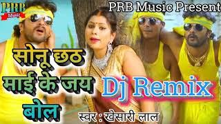 Khesari Lal Yadav - Chhath Puja Song 2018 Dj Remix _ Sonu Hamara Pe Bharosa Kahe