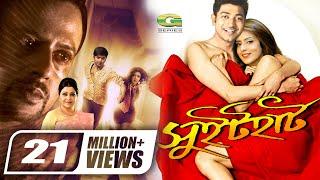 Bangla Movie | Sweet Heart | HD1080p | Riaz | Mim | Bappy | Hit Bangla Cinema width=
