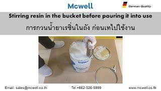 Mcwell การกวนน้ำยาเรซิ่นในถัง ก่อนเทไปใช้งาน