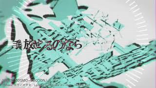 EXEC_COSMO=COCOON/. 頒布告知動画