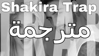 Shakira - Trap ft. Maluma Lyrics مترجمة