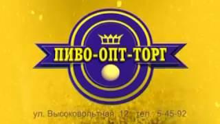 ПивОптТорг (18+)