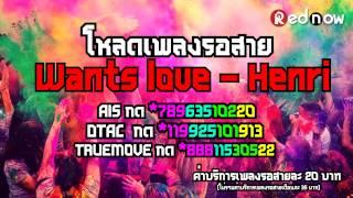 Wants love - Henri