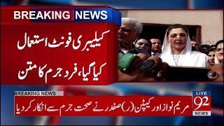 Maryam Nawaz talks to media after indictment - 19 October 2017 - 92NewsHDPlus