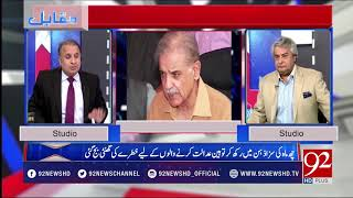 Muqabil | Rauf Klasra | Amir Mateen | Former PM Nawaz Sharifs security - 23 April 2018 - 92NewsHD
