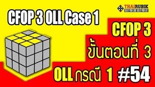 thairubik 54 : CFOP 3 OLL กรณีที่ 1