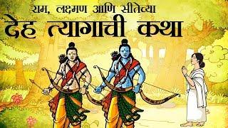 राम, लक्ष्मण आणि सीतेच्या देह त्यागाची कथा