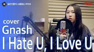 [일소라] 일반인 이해리 - I hate U, I love U (Gnash) cover