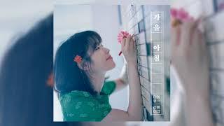 [3D Audio] 아이유 (IU) - 가을 아침 (Autumn Morning)