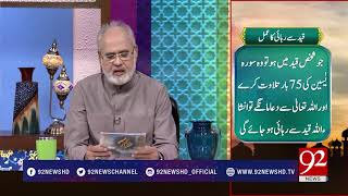 Nuskha for release, from imprisonment - 16 April 2018 - 92NewsHDPlus