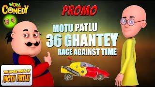 Motu Patlu 36 Ghantey | Movie promo | Kids animated movies | Wowkidz Comedy