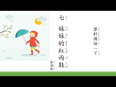 康軒國小國語 第二冊第七課妹妹的紅雨鞋 - YouTube