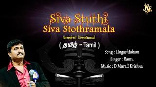 Lingashtakam Tamil Lyrics || Shiva Stuthi|| Bhakthi || Maha Shivarathri 2017 || Jayasindoor ||