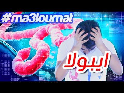 Ebola | كل شيئ عن إيبولا  | أعراضه و الوقاية منه .