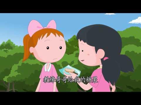 3-12 《心靈環保兒童生活教育動畫3》12 嫉妒的扯鈴 - YouTube
