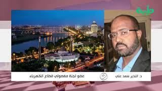 توضيح حول أسباب فصل العاملين في قطاع الكهرباء | د.النذير سعد علي - عضو لجنة مفصولي قطاع الكهرباء