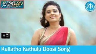 Kallatho Kathulu Doosi Song - Simham Puli Movie Songs - Jeeva - Divya Spandana - Honey Rose width=