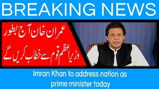 Imran Khan to address nation as prime minister today | 19 August 2018 | 92NewsHD
