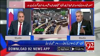 IMF and World bank report that Pakistan have lot of shortage of water: Amir Mateen| 29 Oct 2018