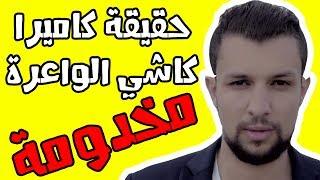 حقيقة كاميرا كاشي الواعرة وفيديو ما نسوطيش DZJOKER