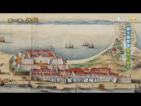 鄭芝龍獻策 閩來台墾荒-從歷史走來 第一集 先民 (4/4) - YouTube