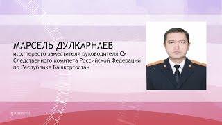 Один руководителей Следственного комитета республики ответит на вопросы горожан