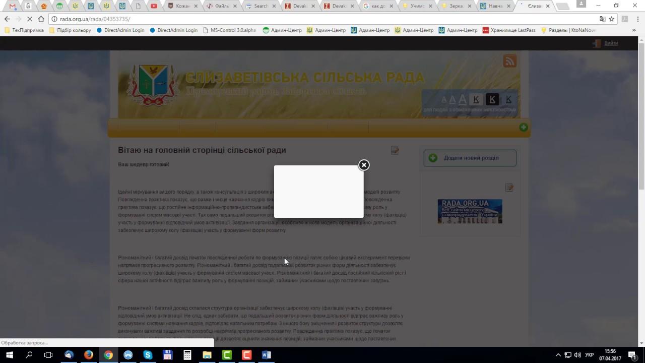 Додавання текстової інформації з Word на платформі vlada.online