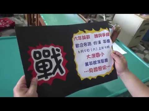 大灣國小 73屆畢業典禮預告片 - YouTube