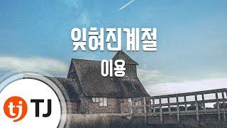 [TJ노래방 / 여자키] 잊혀진계절 - 이용 (Forgotten Season - Lee Young) / TJ Karaoke