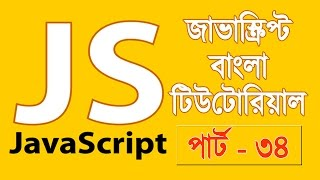 JavaScript Fundamentals Bangla Tutorial (Check function and return type)–Part:34