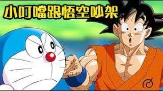 哆啦A梦和悟空吵架 日本原版声优 直接现场演出!