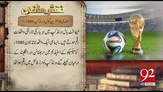 Naqsh e Mazi | Goal of the Century (World Cup 1986 ) | 26 June 2018 | 92NewsHD