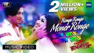 Ronge Ronge Moner Ronge | Rajneeti | New Bengali Movie Video Song | Shakib Khan, Apu Biswas