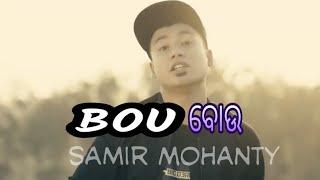 Bou (ବୋଉ), A Beautiful Odia Song by Odia Rapper Samir Rishu Mohanty!!
