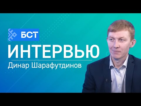 Госуслуги обновят. Динар Шарафутдинов. Интервью