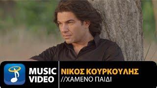 Νίκος Κουρκούλης - Χαμένο Παιδί | Nikos Kourkoulis - Hameno Pedi (Official Music Video HD)