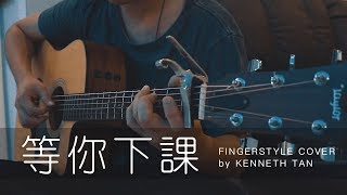 等你下課 - 周杰倫 (吉他獨奏) Fingerstyle Guitar【免费歌谱 Free TAB】