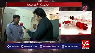 Andher Nagri : Unregistered Hospitals : Fake Doctor- 04 November 2017 - 92NewsHDPlus