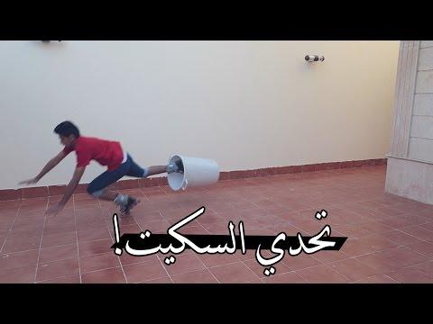 تحدي السكيت ! : اقوى طيحات بتشوفها فحياتك ! - ( لحد يجربة !!)