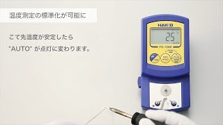 【HAKKO FG-100B】AUTO HOLD機能で「温度測定の標準化」が可能に
