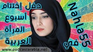 نهلة رمضان Nahla55 في حفل اختتام أسبوع يوتيوب المرأة العربية