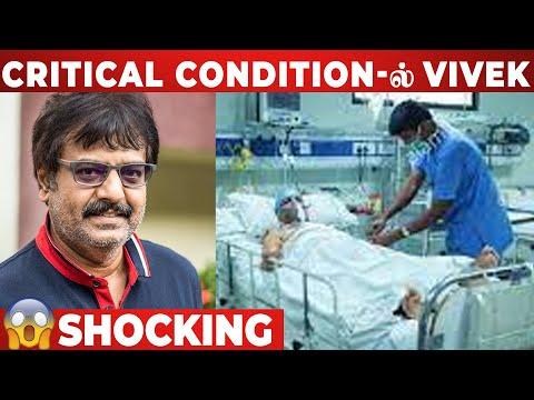 🔴Shocking : Vivek உடல்நிலைப்பற்றி மருத்துவமனை அறிக்கை | Actor in Critical State| Covid | Tamil Actor