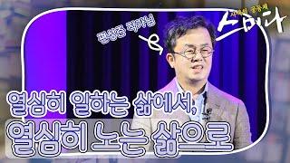 사색의 공동체 '스미다' 70화 다시보기 - 편성준 작가 다시보기