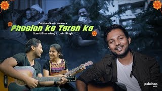 Phoolon Ka Taaron Ka Sabka Kehna Hai - Unplugged | Sumit Bharadwaj | Raksha Bandhan Special