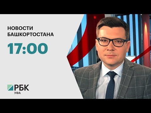 """РБК-Уфа. Новости: """"Защитили права"""""""