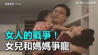 女人的戰爭!女兒和媽媽爭寵|三立新聞網SETN.com