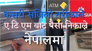 how to withdraw money from atm in Nepali language ए टि एम बाट कसरी पैसा निकाल्ने ?
