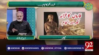 Subh E Noor | Gharoor aur Takabur ka Anjam - 07 August 2017 - 92NewsHDPlus