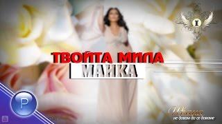 IVANA - TVOYATA MAYKA / Ивана - Твоята майка, SLIDESHOW 2016