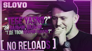 2 КРУТЫХ РАУНДА ОТ MADSOUL ПРОТИВ V.V. - SLOVO: BACK TO BEAT [NO RELOADs] ТЕБЕ YASNO?
